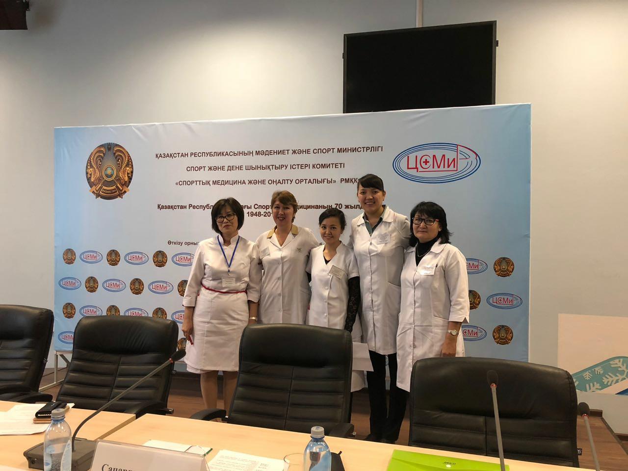 70 лет спортивной медицины в Республике Казахстан